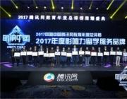 """再添荣耀!艾迪留学斩获""""腾讯2017影响力留学服务品牌""""称号"""