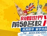 英国美国世界前50名校联申计划